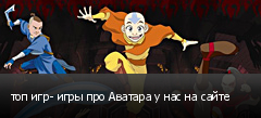 топ игр- игры про Аватара у нас на сайте