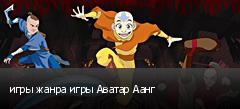 игры жанра игры Аватар Аанг