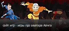 сайт игр - игры про аватара Аанга