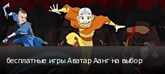 бесплатные игры Аватар Аанг на выбор