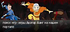 поиск игр- игры Аватар Аанг на нашем портале