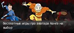 бесплатные игры про аватара Аанга на выбор