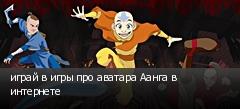 играй в игры про аватара Аанга в интернете
