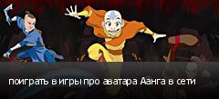 поиграть в игры про аватара Аанга в сети