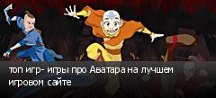 топ игр- игры про Аватара на лучшем игровом сайте