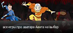 все игры про аватара Аанга на выбор