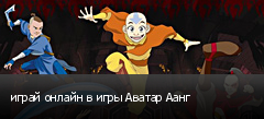 играй онлайн в игры Аватар Аанг
