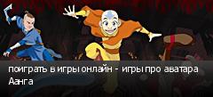 поиграть в игры онлайн - игры про аватара Аанга