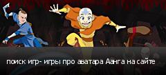 поиск игр- игры про аватара Аанга на сайте