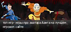 топ игр- игры про аватара Аанга на лучшем игровом сайте