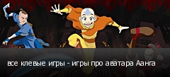 все клевые игры - игры про аватара Аанга