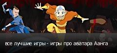 все лучшие игры - игры про аватара Аанга