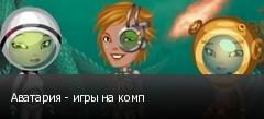 Аватария - игры на комп