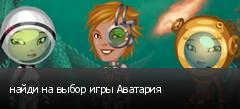 найди на выбор игры Аватария
