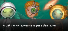 играй по интернету в игры в Аватарии