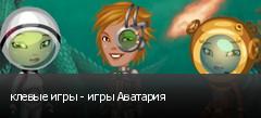 клевые игры - игры Аватария