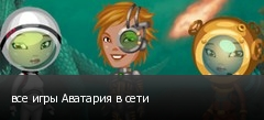 все игры Аватария в сети