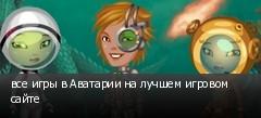 все игры в Аватарии на лучшем игровом сайте