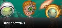 играй в Аватария