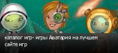 каталог игр- игры Аватария на лучшем сайте игр