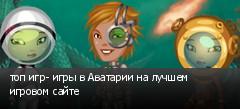топ игр- игры в Аватарии на лучшем игровом сайте