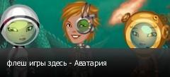 флеш игры здесь - Аватария
