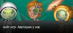 сайт игр- Аватария у нас