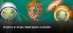 играть в игры Аватария онлайн