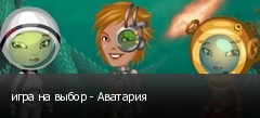 игра на выбор - Аватария