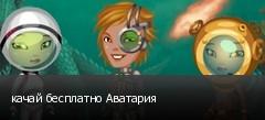 качай бесплатно Аватария