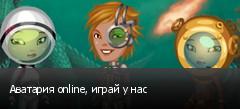 Аватария online, играй у нас