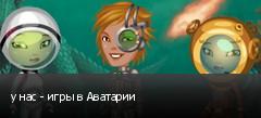у нас - игры в Аватарии
