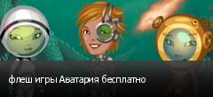флеш игры Аватария бесплатно