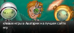 клевые игры в Аватарии на лучшем сайте игр