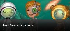 flash Аватария в сети