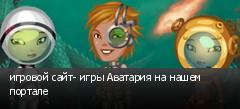 игровой сайт- игры Аватария на нашем портале