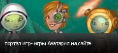 портал игр- игры Аватария на сайте