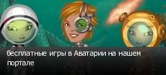 бесплатные игры в Аватарии на нашем портале