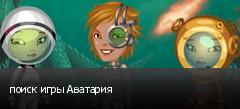 поиск игры Аватария