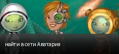 найти в сети Аватария