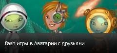 flash игры в Аватарии с друзьями