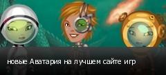 новые Аватария на лучшем сайте игр