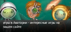 игры в Аватарии - интересные игры на нашем сайте