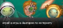 играй в игры в Аватарии по интернету