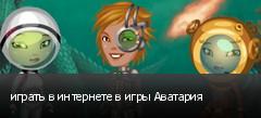 играть в интернете в игры Аватария