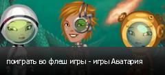 поиграть во флеш игры - игры Аватария