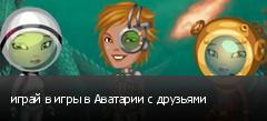 играй в игры в Аватарии с друзьями