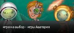 игра на выбор - игры Аватария