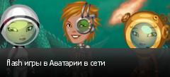flash игры в Аватарии в сети