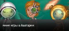 мини игры в Аватарии